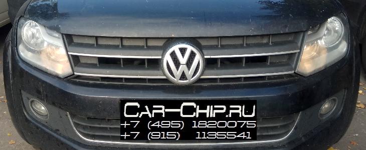 Чип-тюнинг Volkswagen Amarok 2015 г.в.