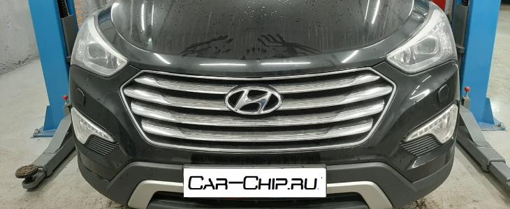 Чип-тюнинг Hyundai Santa Fe 2014г.в.